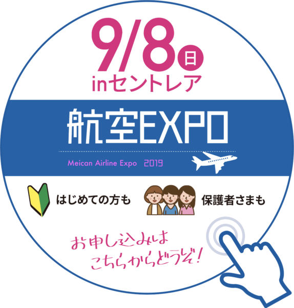 air_expo_contact_button